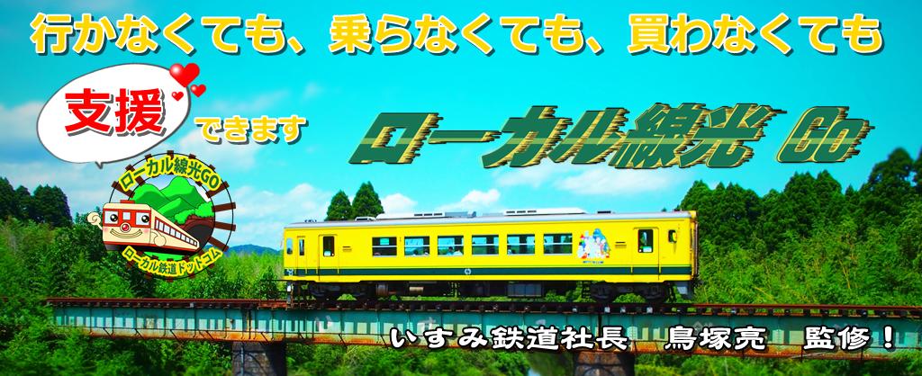 ローカル線光GO |ローカル鉄道ファン待望の光コラボ!